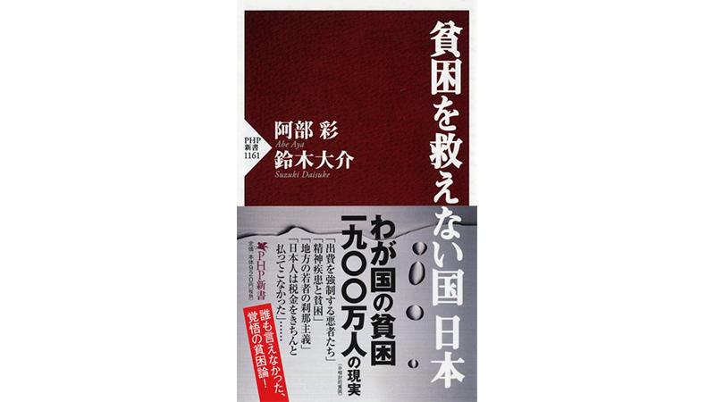 貧困を救えない国 日本